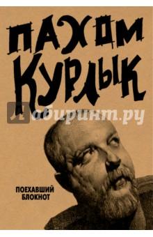Купить Курлык. Поехавший блокнот (шоллерс) ISBN: 978-5-17-097917-2