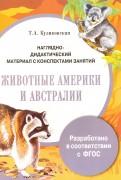 Т. Куликовская - Папка. Животные Америки и Австралии. ФГОС обложка книги