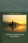 Буров, Чистяков: Основы национальной экономики. Учебник