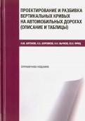 Антонов, Боровков, Бычков: Проектирование и разбивка вертикальных кривых на автомобильных дорогах. Описание и таблицы