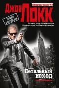Джон Локк - Летальный исход обложка книги
