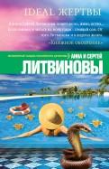 Литвинова, Литвинов: Ideal жертвы
