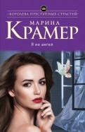 Марина Крамер - Я не ангел обложка книги