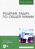 Стась, Коршунов: Решение задач по общей химии. Учебное пособие
