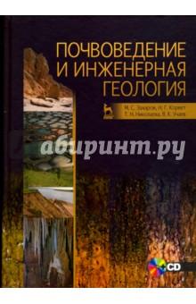 Почвоведение и инженерная геология. Учебное пособие (+CD)