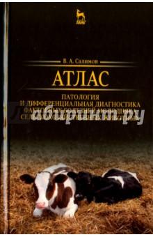Атлас. Патология и дифференциация болезней молодых сельскохозяйственных животных - Виктор Салимов