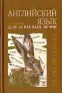 Светлана Волкова: Английский язык для аграрных вузов. Учебное пособие