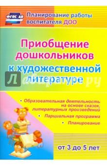 Приобщение дошкольников к художественной литературе. Парциальная программа. ФГОС - Ольга Колобова