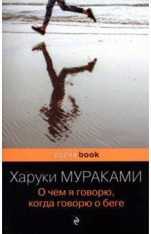 Купить Харуки Мураками: О чем я говорю, когда говорю о беге ISBN: 978-5-699-89866-4