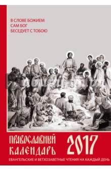 Купить Евангельские и ветхозаветные чтения на каждый день. Православный календарь 2017 год ISBN: 978-5-699-89876-3