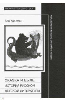 Сказка и быль. История русской детской литературы - Бен Хеллман
