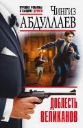 Чингиз Абдуллаев - Доблесть великанов обложка книги