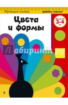 Купить Цвета и формы. Для детей 3-4 лет ISBN: 978-5-699-86679-3