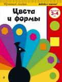 Цвета и формы. Для детей 3-4 лет обложка книги