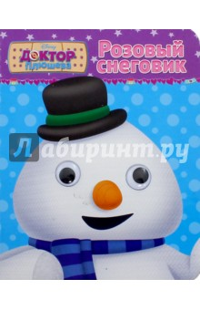 Купить Розовый снеговик ISBN: 978-5-378-25570-2