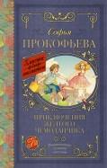 Софья Прокофьева - Приключения жёлтого чемоданчика обложка книги