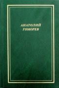 Анатолий Гоморев: Собрание стихотворений. 1949-2004