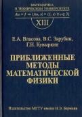 Власова, Зарубин, Кувыркин - Приближенные методы математической физики обложка книги