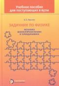 Анатолий Иванов: Задачник по физике. Механика. Молекулярная физика и термодинамика