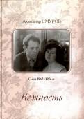 Александр Смуров: Нежность. Стихи 1956–1974 гг.