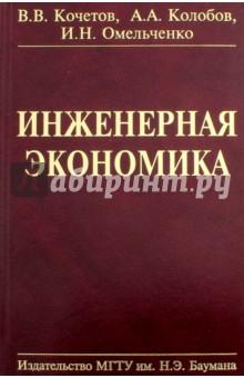 Инженерная экономика - Колобов, Омельченко, Кочетов