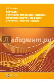 Методы экспериментальной оценки качества партии изделий с учетом степени риска
