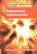 Селиванов, Кобылкин, Новиков: Взрывные технологии