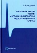 Валерий Чапурский: Избранные задачи теории сверхширокополосных радиолокационных систем