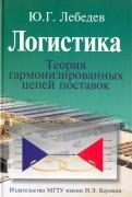 Юрий Лебедев - Логистика. Теория гармонизированных цепей поставок обложка книги