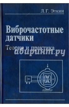 Виброчастотные датчики. Теория и практика - Леонид Эткин