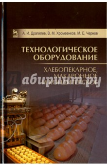 оборудование для упаковки учебник справочник