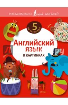 Купить Английский язык в картинках ISBN: 978-5-17-097066-7
