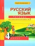 Татьяна Байкова: Русский язык. 4 класс. Тетрадь для самостоятельной работы. Часть 2