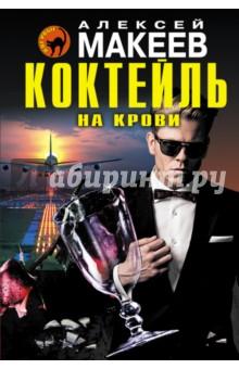 Коктейль на крови - Алексей Макеев