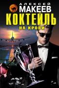 Алексей Макеев - Коктейль на крови обложка книги