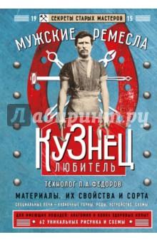 Кузнец-любитель - П. Федоров