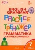 Английский язык. 7 класс. Грамматический тренажер. ФГОС