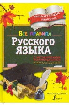 Все правила русского языка. С методическими рекомендациями - Наталья Титова