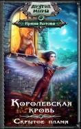 Ирина Котова: Королевская кровь. Скрытое пламя