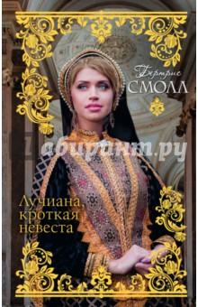 Лучиана, кроткая невеста - Бертрис Смолл