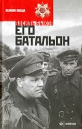 Василь Быков: Его батальон