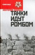 Анатолий Ананьев: Танки идут ромбом
