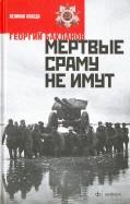 Григорий Бакланов: Мертвые сраму не имут