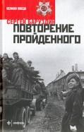 Сергей Баруздин: Повторение пройденного