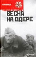 Эммануил Казакевич: Весна на Одере