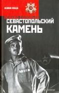 Леонид Соловьев: Севастопольский камень