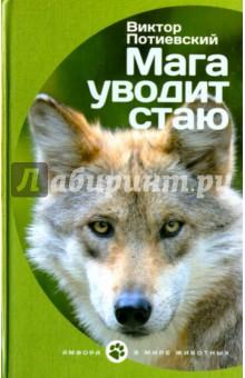Мага уводит стаю - Виктор Потиевский