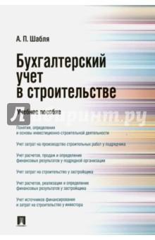 Бухгалтерский учет в строительстве. Учебное пособие - Анна Шабля