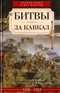 Аллен, Муратов: Битвы за Кавказ. История войн на турецкокавказском фронте. 1828  1921