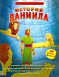 История Даниила (60 стикеров и 5 сюжетов) обложка книги